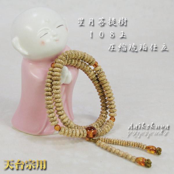 数珠 ブレスレット 天台宗用 星月菩提樹108玉 圧縮琥珀仕立 【smtb-TK】y101