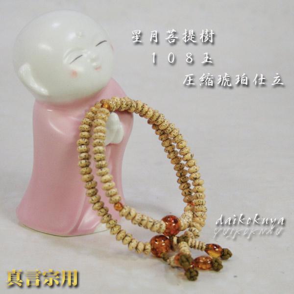 数珠 ブレスレット 真言宗用 星月菩提樹108玉 圧縮琥珀仕立 【smtb-TK】y201
