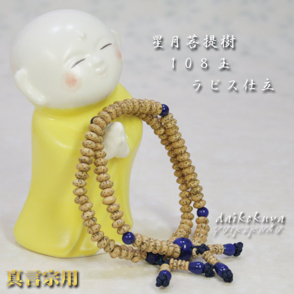 数珠 ブレスレット 真言宗用 星月菩提樹108玉 ラピス仕立 【smtb-TK】y203