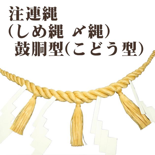 神棚用神具 注連縄(しめ縄 〆縄) 鼓胴型(こどう型) 3尺サイズ(化繊)1404a017a