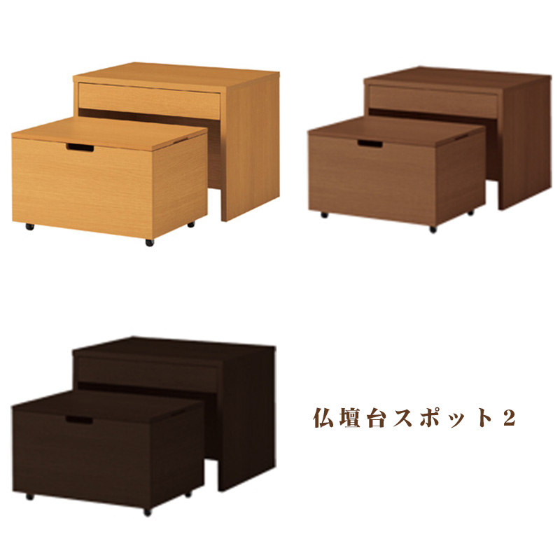 仏壇台スポット2 モダンミニ仏壇 【smtb-TK】 1201a001a