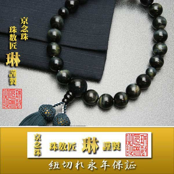 "★ reviews discount 5% ★ Rosary with bag men's Rosary ""blue tiger eye stone (blue tiger eye stone) 22 balls: pure silk head Chamber and string cutting guaranteed"" a042"