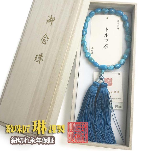 数珠 女性用 トルコ石さざれ玉 正絹切房 桐箱入 【smtb-TK】b045