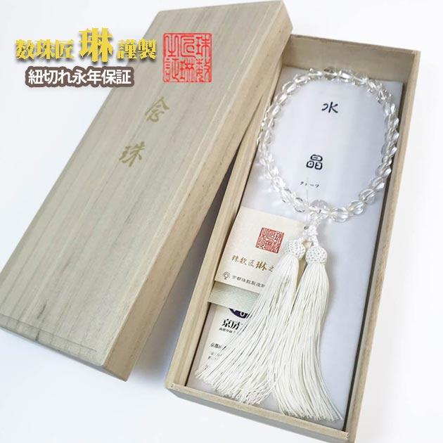 数珠 女性用 本水晶(クオーツ)スパイラル玉 正絹松風頭房(白色) 桐箱入 b058
