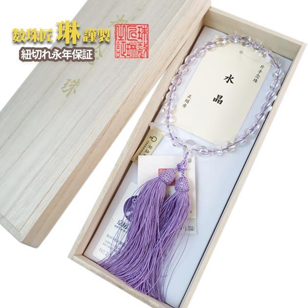 数珠 女性用 本水晶(クオーツ)スパイラル玉 正絹松風頭房(藤色) 桐箱入 b060