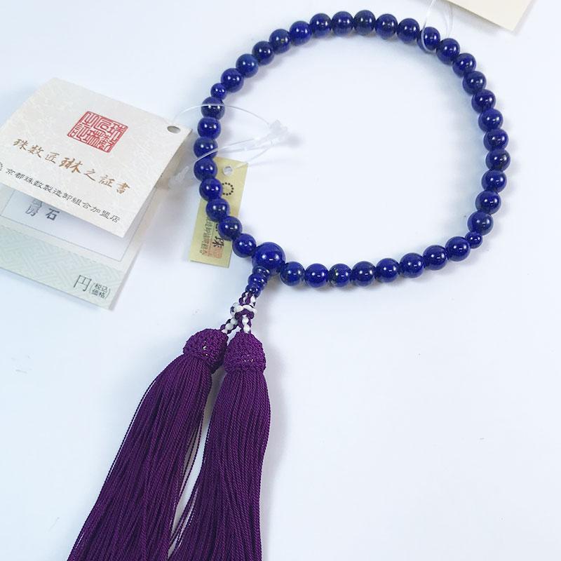 数珠 女性用 瑠璃石(ラピスラズリ) 正絹松風頭房 桐箱入 【smtb-TK】b049