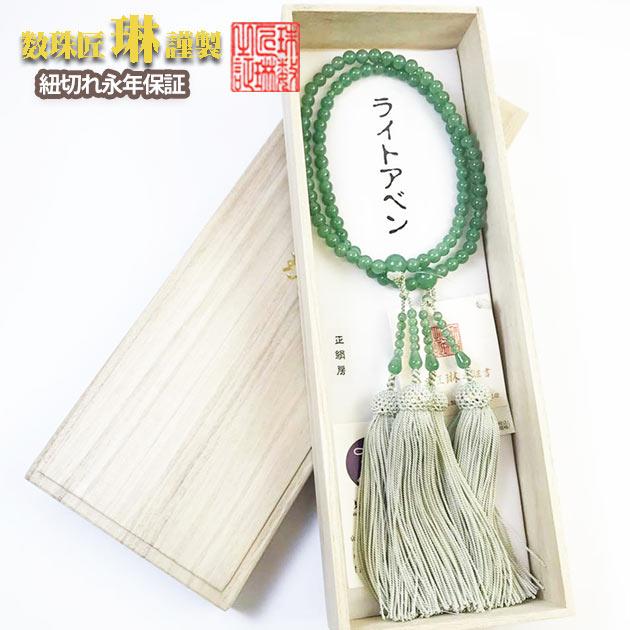 数珠 女性用 二連寸法切 ライトアベン:正絹頭房 桐箱入 【smtb-TK】c022
