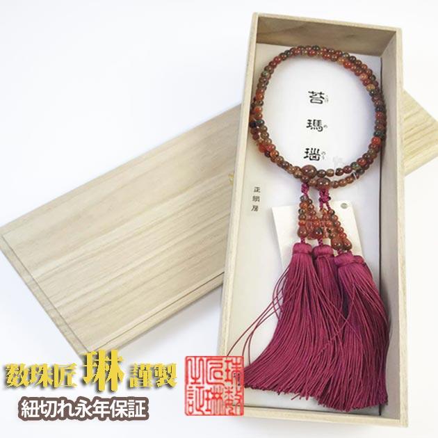 数珠 女性用 本式数珠 二連 赤苔瑪瑙108玉:正絹切房 桐箱入 【smtb-TK】c023