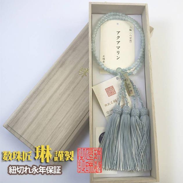数珠 女性用 本式数珠 二連 アクアマリン二輪共仕立:正絹頭房 桐箱入 【smtb-TK】c056