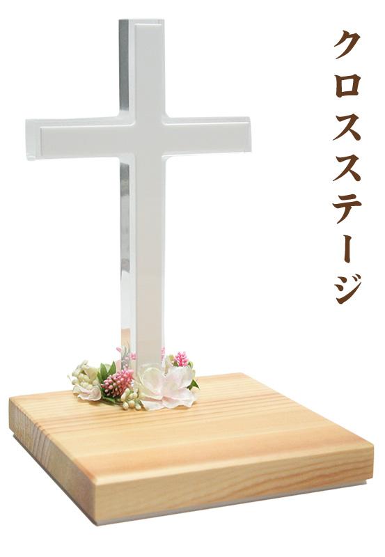 キリスト教 十字架 クロスステージ 国産品 【smtb-TK】0914a003a