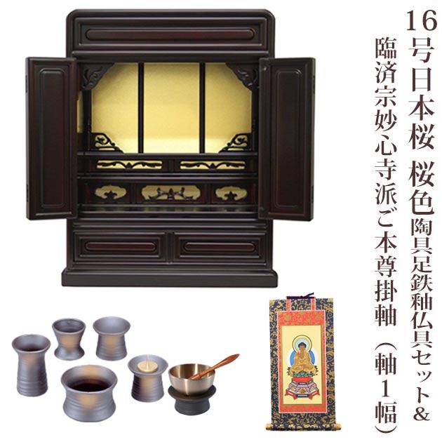 臨済宗 仏壇