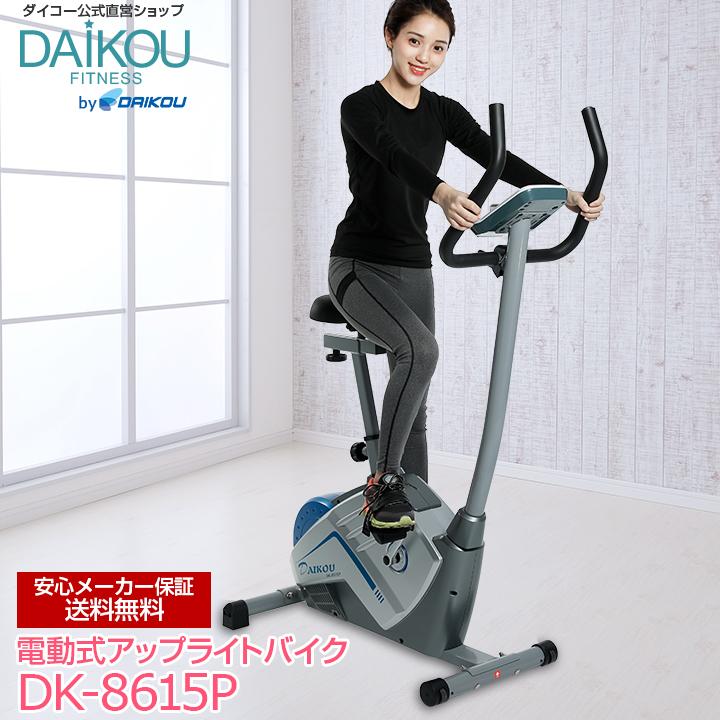 ダイコー エアロ フィットネスバイク 家庭用 電動 静音 マグネット式 電動負荷式アップライトバイク DK-8615P DAIKOU直営店 ダイエット 健康器具 美脚 トレーニングマシン おすすめのトレーニングマシーン 自転車 自宅