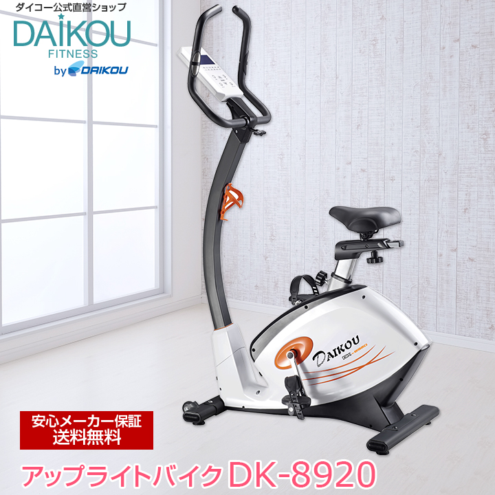 マグネット式 家庭用 フィットネスバイク DAIKOU直営店 健康器具 美脚 ダイコー 自宅 DK-8920 自転車 エアロバイク トレーニングマシン 静音 アップライトバイク おすすめのトレーニングマシーン ダイエット