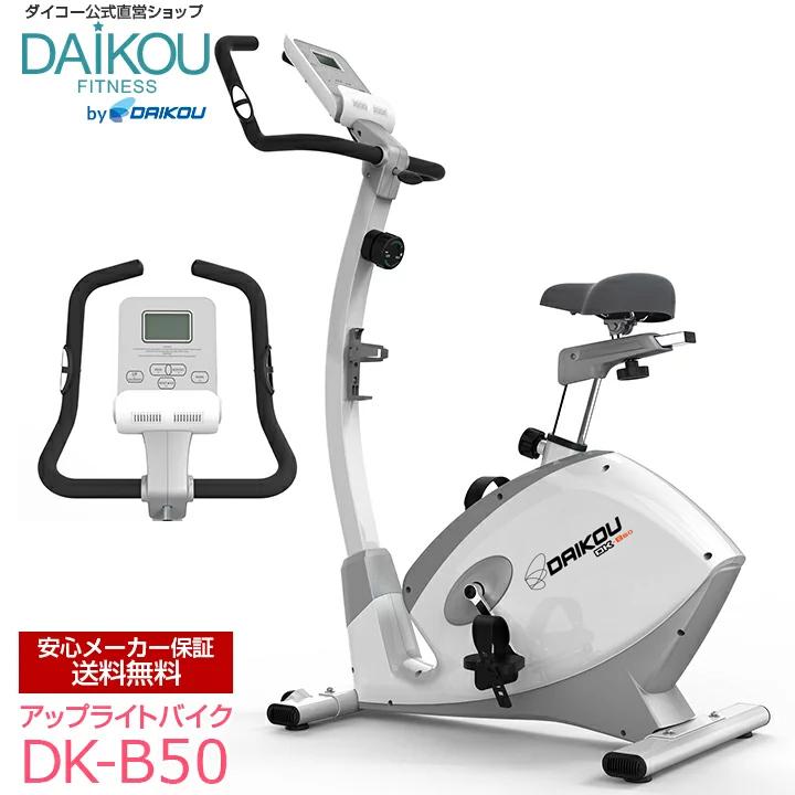 【在庫あり】ダイコー エアロ フィットネスバイク DAIKOU直営店 家庭用 静音 マグネット式 アップライトバイク DK-B50 ダイエット 健康器具 美脚 トレーニングマシン おすすめのトレーニングマシーン 自宅 自転車