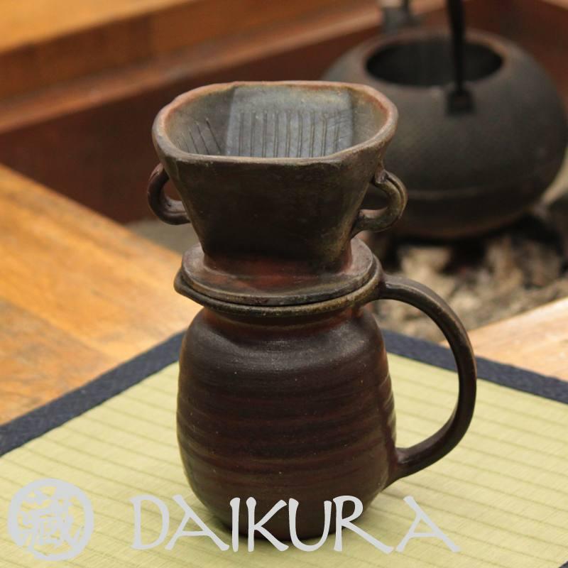 旨み成分のコーヒーオイルが多く抽出できる「備前焼のコーヒードリッパー&ポット」 小川秀藏作【父の日・誕生日・長寿祝い・敬老の日 特別な贈り物・お祝いとして】コーヒーメーカー