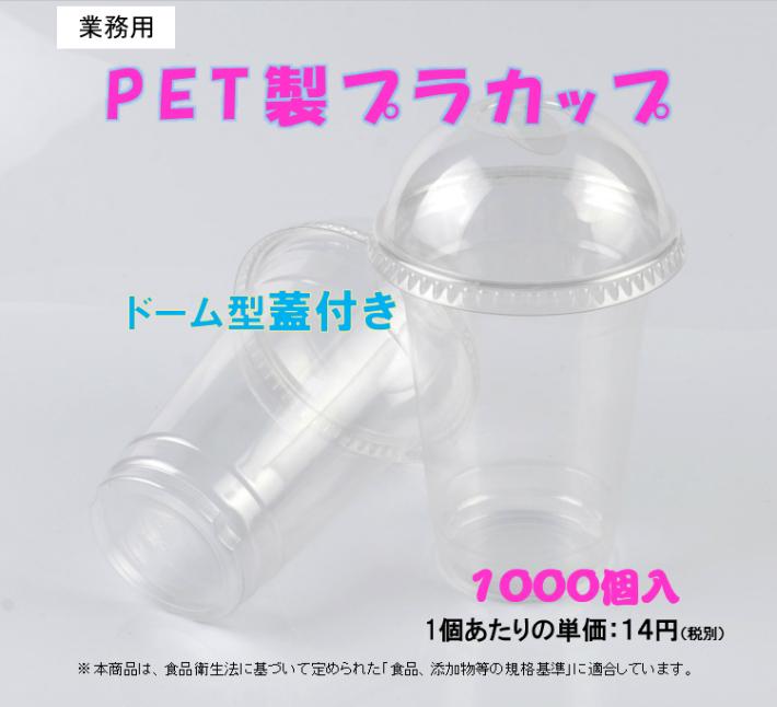 【400ml】透明 業務用プラカップ14オンス1000個 タピオカプラカップ 業務用PETカップ プラコップ400ml プラスチックカップ ジューズプラカップ※沖縄・離島・一部地域は追加送料がかかる場合があります。