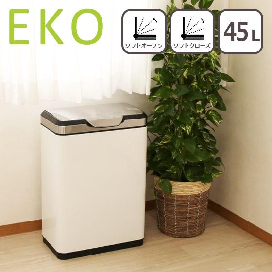 軽くタッチするだけ!スマートなゴミ箱 EKO ゴミ箱 45L タッチプロ ビン ホワイト ダストボックス イーケーオー ふた付き 北海道は別途962円加算 沖縄配送不可