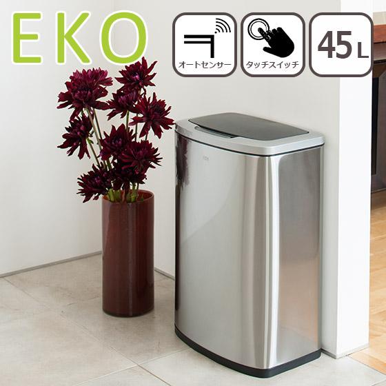 EKO ゴミ箱 45L モニア センサービン ダストボックス イーケーオー 北海道は別途540円加算 ふた付き センサー付き自動開閉 横型