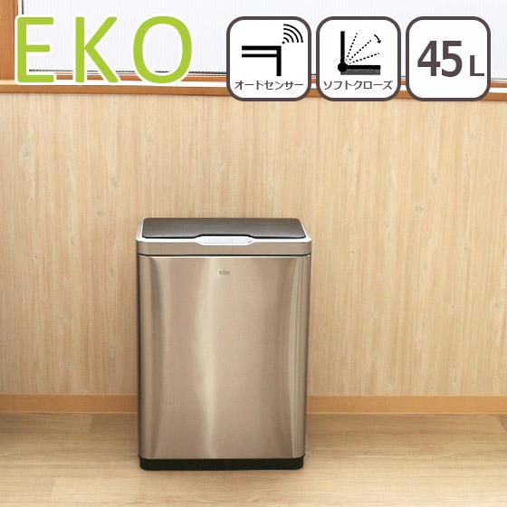 EKO ゴミ箱 45L ミラージュ センサービン ダストボックス イーケーオー 北海道は別途540円加算 ふた付き センサー付き自動開閉 横型