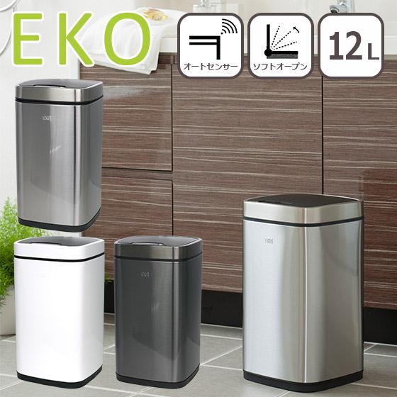 EKO ゴミ箱 12L エコスマートセンサービン 選べるカラー ダストボックス イーケーオー ふた付き 北海道は別途540円加算