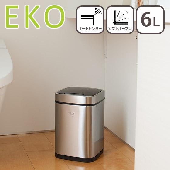 EKO ゴミ箱 6L エコスマートセンサービン シルバー ダストボックス イーケーオー ふた付き 北海道は別途962円加算 沖縄配送不可
