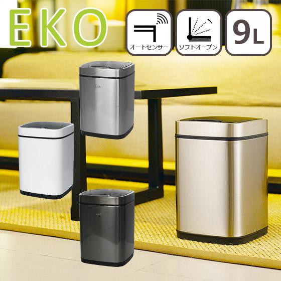EKO ゴミ箱 9L エコスマートセンサービン 選べるカラー ダストボックス イーケーオー ふた付き 北海道は別途540円加算