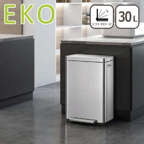 EKO ゴミ箱 30L Xキューブステップビン シルバー ダストボックス イーケーオー ふた付き 北海道・沖縄配送不可