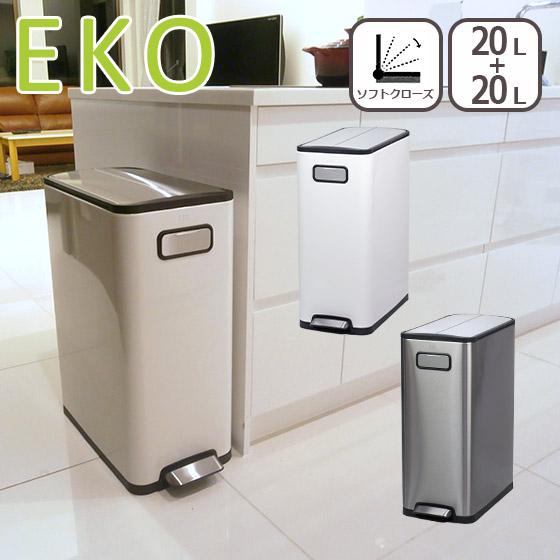 EKO ゴミ箱 20L+20L エコフライ ステップビン 選べるカラー ダストボックス 分別 イーケーオー 北海道は別途540円加算 ふた付き