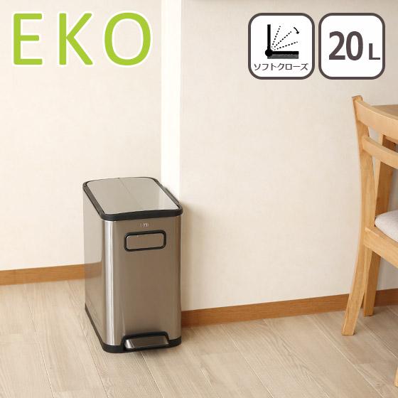 EKO ゴミ箱 20L エコフライ ステップビン シルバー ダストボックス イーケーオー ふた付き 北海道は別途962円加算 沖縄配送不可