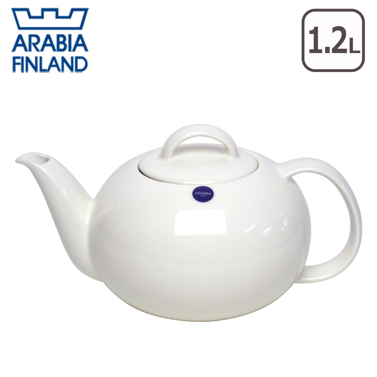 アラビア(Arabia) 24h 1.2L ティーポット ホワイト Arabia 北欧 食器 ギフト・のし可