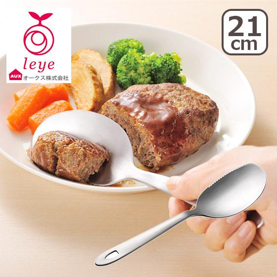 日本製 便利で楽しいAUXのキッチンアイテム 【4時間クーポン】ポイント10倍!オークス leye(レイエ)すくえるナイフ LS1509 ディナーナイフ×サーバースプーン=便利で使いやすい!