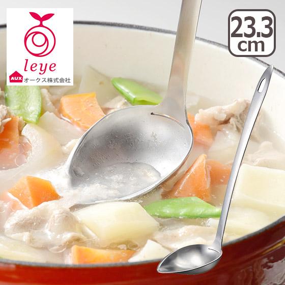 日本製 便利で楽しいAUXのキッチンアイテム オークス leye たまご型スプーンで灰汁をすいすいと レイエ お値打ち価格で あくとりスプーン LS1511 お得なキャンペーンを実施中