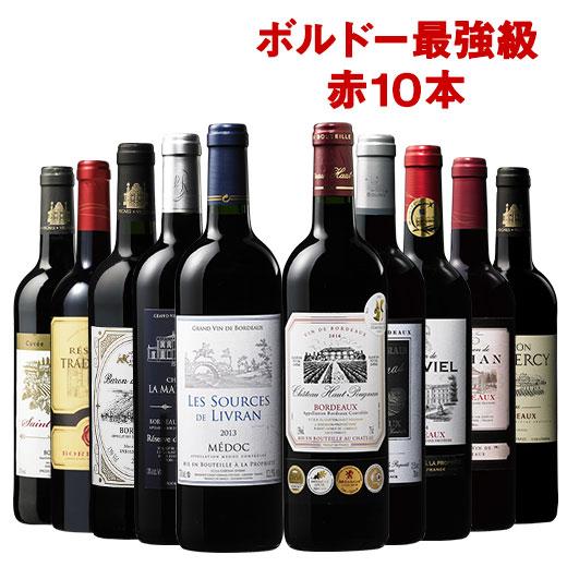 ポイント10倍!ボルドー最強級赤ワイン10本セット 赤ワインセット ボルドーワイン カベルネ カベルネ 北海道・沖縄は別途945円加算, BFLAT:3ce73877 --- reinhekla.no
