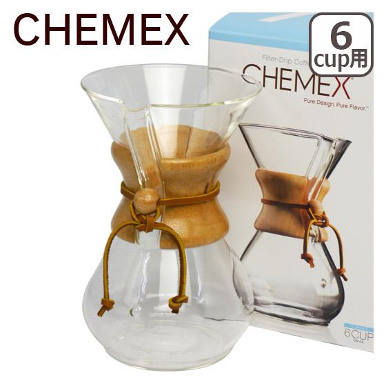 CHEMEX(ケメックス) コーヒーメーカー マシンメイド 6カップ用 ドリップ式 ギフト・のし可