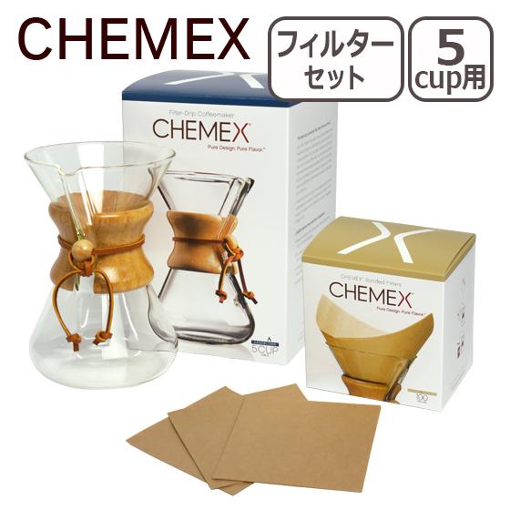 CHEMEX(ケメックス) コーヒーメーカーセット ハンドブロウ 5カップ用 ドリップ式+フィルターペーパー ナチュラル(無漂白タイプ) 四角タイプ 100枚入り ギフト・のし可