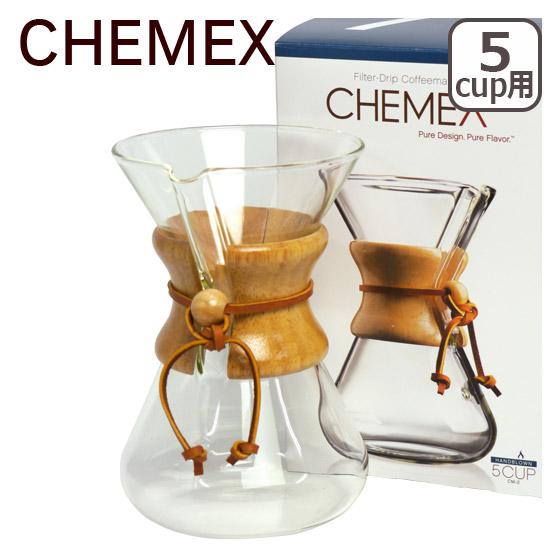 CHEMEX(ケメックス) コーヒーメーカー ハンドブロウ 5カップ用 ドリップ式 ギフト・のし可