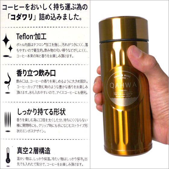 CB japankafuakohibotoru(QAHWA COFFEE BOTTLE)能选的彩色CB Japan(海B日本)我的瓶