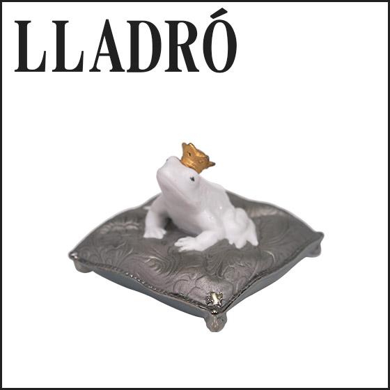 【max5%offクーポン】LLADRO リヤドロ カエルの王子様 (Re-Deco) 7188 オブジェ 置物 フィギュリン ギフト・のし可