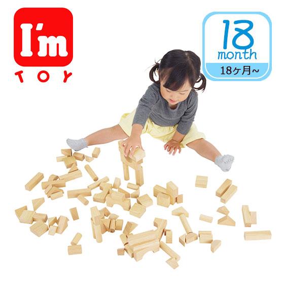 I'mTOY (アイムトイ) クリエイティブブロック ナチュラル ボリュームたっぷり!100ピース 積み木 ギフト可