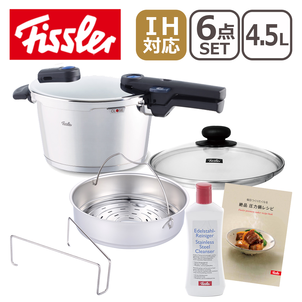 鍋 フィスラー レシピ 圧力