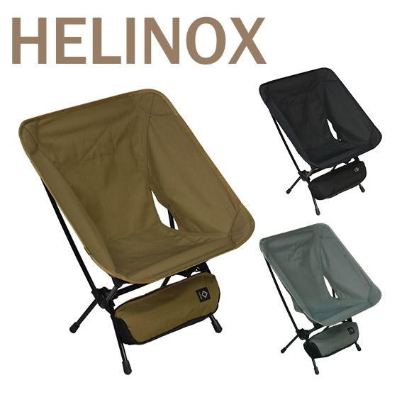 ヘリノックス タクティカルチェア Helinox 折りたたみチェア Tactical Chair
