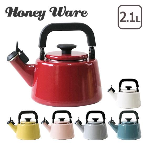 ポイント10倍!富士ホーロー Honey Ware ハニーウェア コットンシリーズ 2.1L 笛吹ケトル 選べるカラー ギフト・のし可 北海道・沖縄は別途962円加算