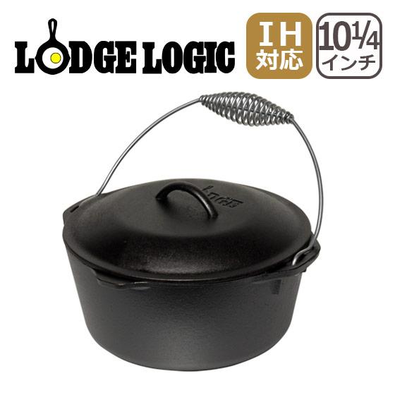 LODGE LOGIC ロッジ ロジック キッチンオーヴン 10 1/4インチ 北海道・沖縄は別途540円加算