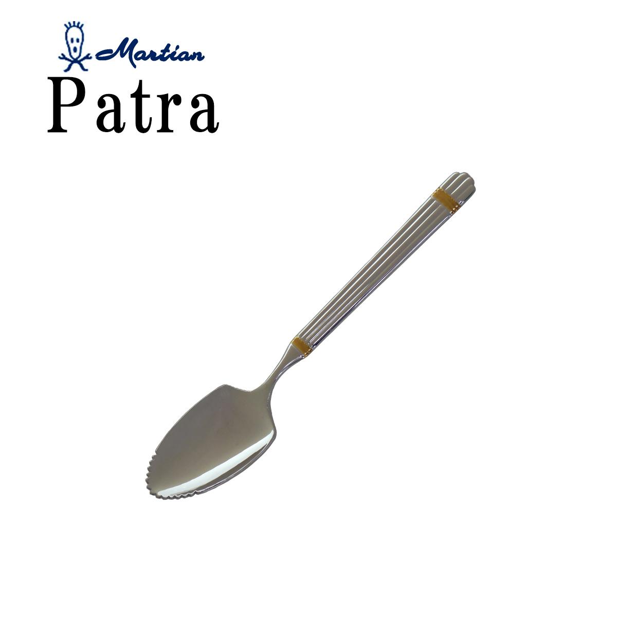 マーシャン(Martian) パトラ 18-10ステンレス グレープフルーツスプーン