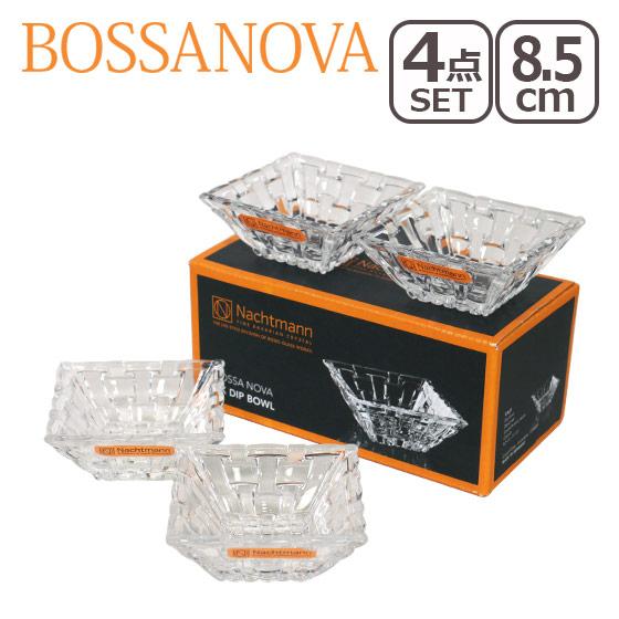 ナハトマン 皿 ボサノバ ガラス 新着 食器 Nachtmann 全国一律送料無料 97631 4個セット ドイツ bossanova ディップボウル8.5cm ギフト のし可