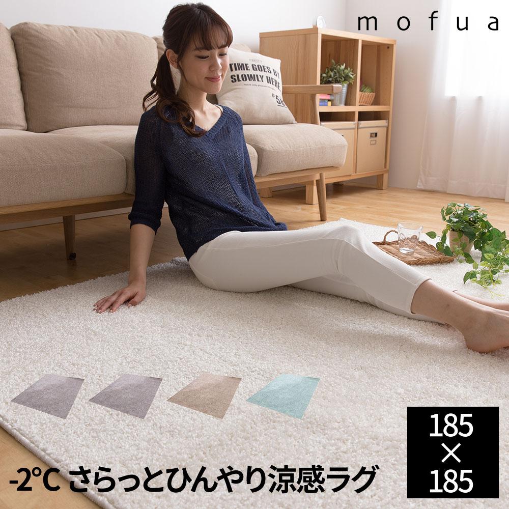 mofua cool マイナス2℃ 日本製さらっとひんやり涼感ラグ(キシリトール加工)185×185cm 約2帖 ナイスデイ 北海道は別途540円加算