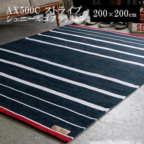 AX500C ストライプ(シェニールゴブラン織り)200×200cm 北海道は別途540円加算 ナイスデイ