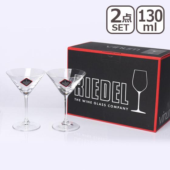 リーデル ヴィノム シリーズ マティーニ 6416/77≪ペアグラス≫ カクテルにピッタリ RIEDEL ワイングラス