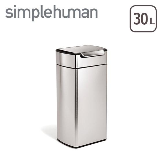 シンプルヒューマン ゴミ箱 30L レクタンギュラータッチバーダストボックス simplehuman