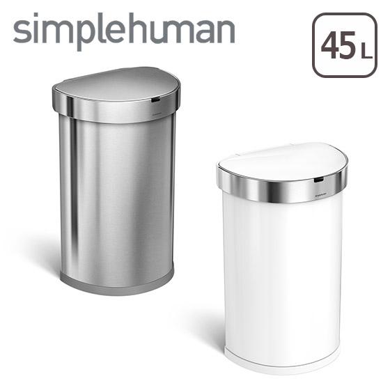シンプルヒューマン ゴミ箱 45L セミラウンドセンサーダストボックス 選べるカラー simplehuman